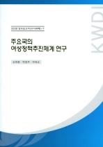 주요국의 여성정책추진체계 연구