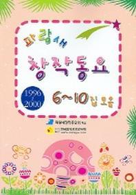 파랑새 창작동요 6-10집 모음(1996-2000)