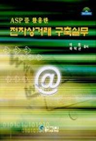 전자상거래 구축실무(ASP를 활용한)(CD-ROM 1장 포함)