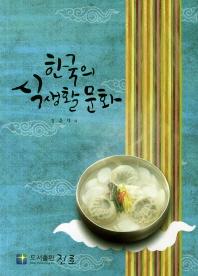 한국의 식생활 문화