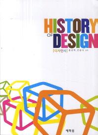 History of Design(디자인사)