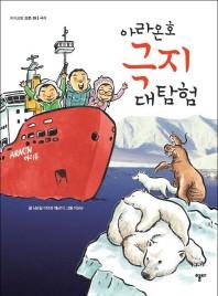 아라온호 극지 대탐험