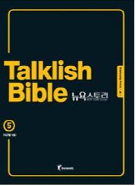 Talklish Bible 뉴욕스토리. 5: Relationship Period