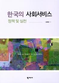 한국의 사회서비스 정책 및 실천