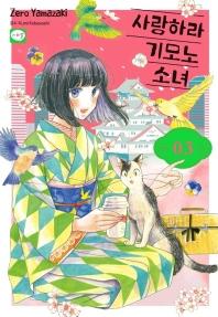 사랑하라 기모노 소녀. 3