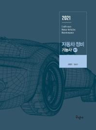 자동차 정비기능사 필기(2021)
