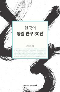 한국의 통일 연구 30년