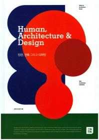 인간, 건축 그리고 디자인