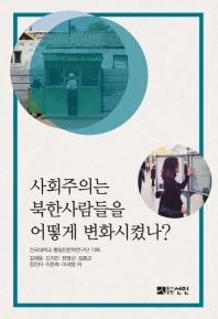 사회주의는 북한사람들을 어떻게 변화시켰나?