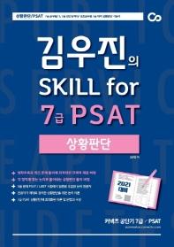 김우진의 Skill for 7급 PSAT 상황판단(2021 대비)