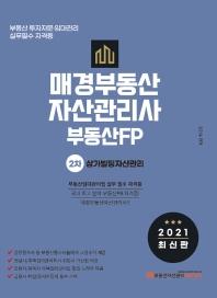 상가빌딩자산관리(매경부동산자산관리사 부동산FP 2차)(2021)
