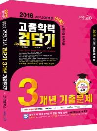 검단기 고졸학력 검단기 3개년 기출문제(2016)