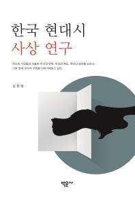 한국 현대시 사상 연구