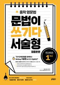 중학 영문법 문법이 쓰기다 서술형 집중훈련: 1학년