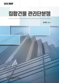 집합건물 관리단분쟁(2020)