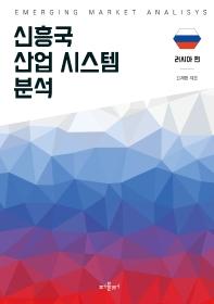신흥국 산업시스템 분석: 러시아 편