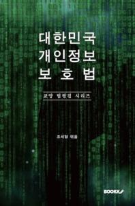 대한민국 개인정보 보호법 : 교양 법령집 시리즈