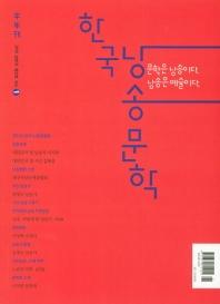 한국낭송문학 (2019 상반기)Vol.1