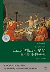소크라테스의 변명,크리톤,파이돈,향연