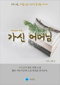 가신 어머님 - 하루 10분 소설 시리즈