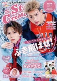 "STAR CREATORS! ""好き""が廣がるZ世代マガジン 2021SPRING"