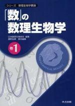 シリ―ズ數理生物學要論 卷1