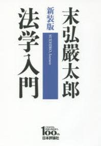 法學入門 日本評論社創業100年記念出版