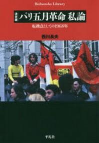 パリ五月革命私論 轉換点としての1968年