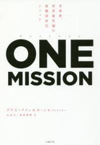 ワンミッション 米軍發,世界最先端の組織活性化メソッド