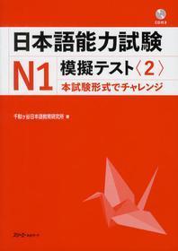 日本語能力試驗N1模擬テスト 2