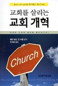 교회를 살리는 교회 개혁
