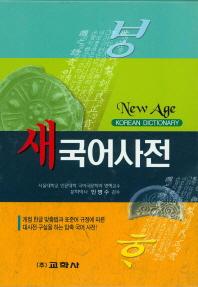 New Age 새국어사전(2015)