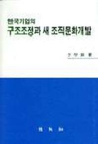 한국기업의 구조조정과 새 조직문화개발