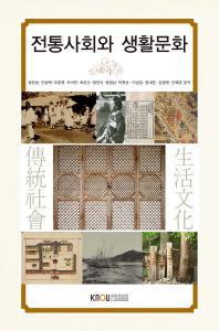 전통사회와생활문화(2학기, 워크북포함)