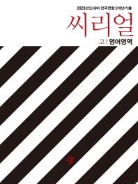 씨리얼 고등 영어영역 고1(2020)