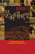 모택동과 문화대혁명
