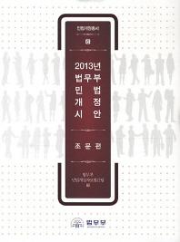 2013년 법무부 민법 개정 시안: 조문편