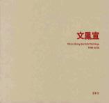 문봉선(1998-2010)