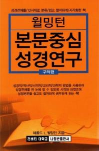 윌밍턴 본문중심 성경연구:구약편