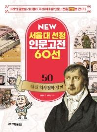 헤겔 역사철학 강의