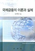 국제금융의 이론과 실제