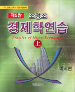 경제학연습 미시편(상)