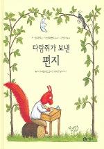 다람쥐가 보낸 편지 (비룡소 걸작선 38)