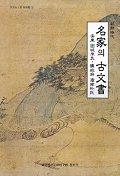 조선시대 명가의 고문서