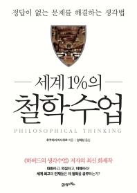 세계 1%의 철학수업