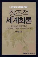 대한민국 세계화전략 창조적 세계화론