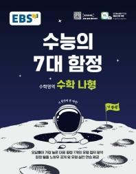 EBS 수능의 7대 함정 고등 수학영역 수학 나형(2020)