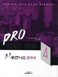 프로 비즈니스 한국어. 4