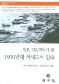 일본 민속학자가 본 1930년대 서해도서 민속 (민속원학술문고 002)