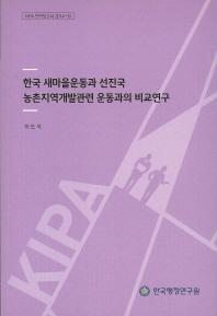 한국 새마을운동과 선진국 농촌지역개발관련 운동과의 비교연구
